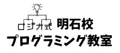 【明石駅前教室】ロジカ式プログラミング教室|小・中学生向け